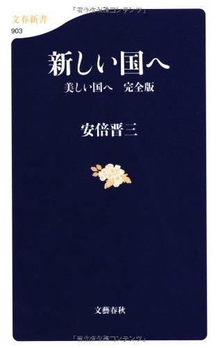 【2012 自民党総裁選】 立候補者と推薦人一覧