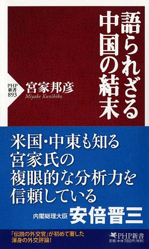 【日中合意文書】日中関係の改善に向けた話合い (平成26年11月7日)