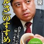 【佐藤優】沖縄県知事選挙の結果を受けて (1/2)
