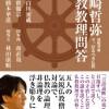【宮崎哲弥】 ニッポン放送 『ザ・ボイス』 1月6日(火)から、箇条書き