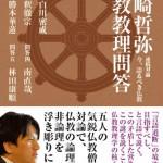 【宮崎哲弥】 ニッポン放送 『ザ・ボイス』 2月3日(火)から、箇条書き