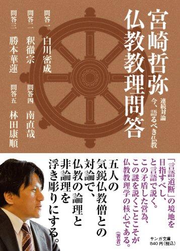 【宮崎哲弥】 ニッポン放送 『ザ・ボイス』 12月23日(火)から、箇条書き