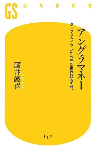 【藤井厳喜】 ニッポン放送 『ザ・ボイス』 12月18日(木)から、箇条書き