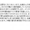 佐藤優氏の沖縄を巡る発言に異議あり