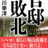 【長谷川幸洋】 ニッポン放送 『ザ・ボイス』 1月7日(水)から、箇条書き