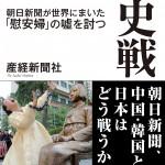 なおも前提条件、韓国の朴槿恵大統領が「70年談話」「慰安婦問題」で森元首相に注文