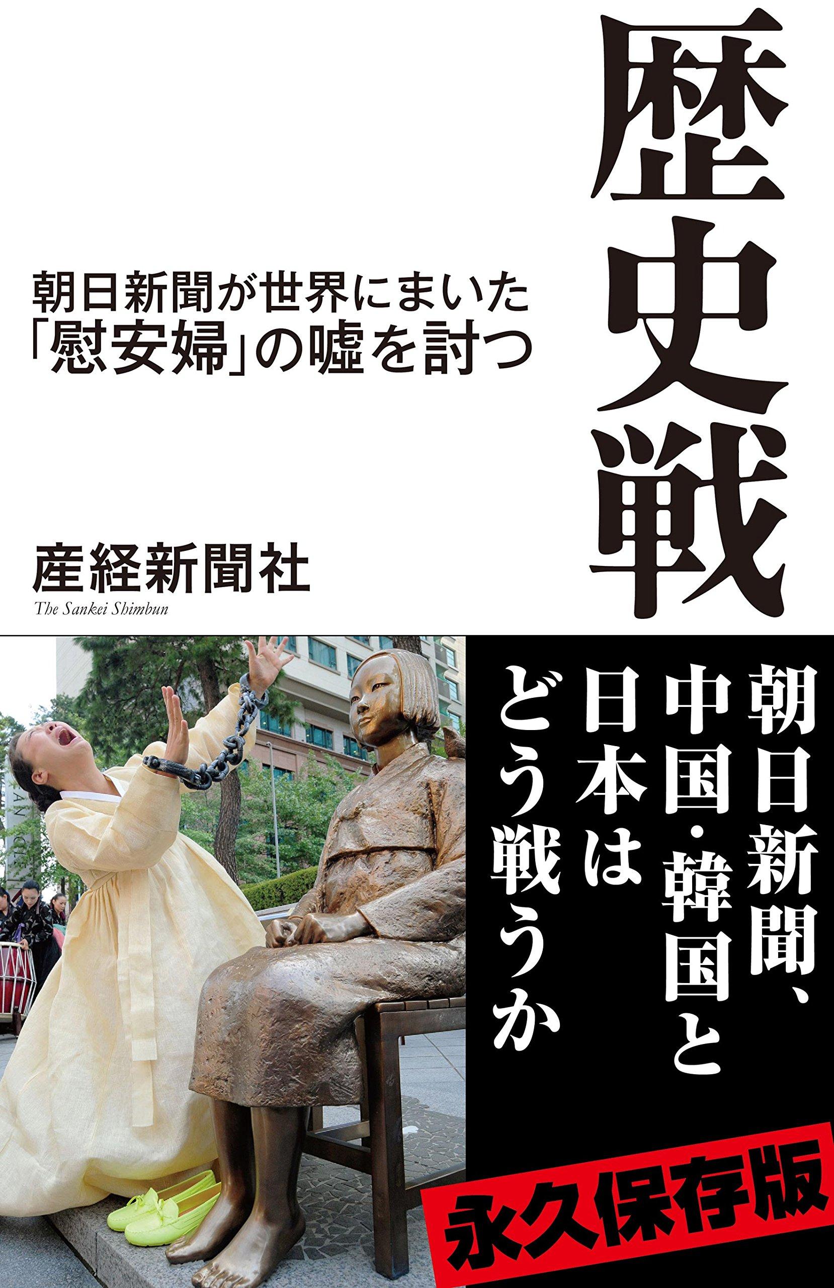 【歴史戦】怪しげな「日本の歴史家を支持する声明」賛同者、457人に