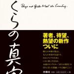 【青山繁晴】「世界遺産登録の結着に反対。しかしこれで終わりではない」『インサイト』7月8日より<ほぼ全文>