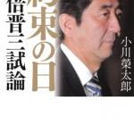 【安倍首相】 国会 「戦後以来の大改革、日本は変えられる」 施政方針演説 全文 (平成27年2月12日)