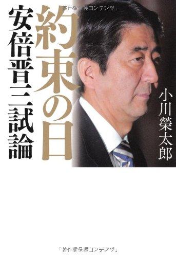 【安倍首相】米国公式訪問「日米首脳会談」で発出された共同声明など