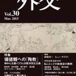 平成27年版外交青書、対韓国「価値共有」削除