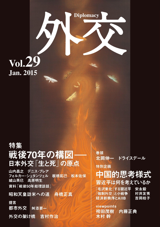 【岸田外務大臣】邦人殺害テロ事件を受け、今後の日本外交3本柱を発表