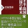 【潮目が変わった国際社会の対韓対応】 歴史問題における米仏の韓国への苦言
