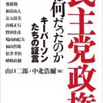【民主党】メルケル首相「和解が重要」発言、岡田氏説明とドイツ政府で食い違い
