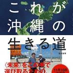 翁長知事の「辺野古調査の停止指示」受け、日米関係者の発言