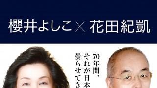 「慰安婦報道」朝日新聞元記者の植村隆氏、アメリカで安倍首相や櫻井よしこ氏を批判