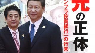AIIBとは?わかりやすく簡単にまとめて解説(アジアインフラ投資銀行)
