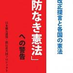 【中国国防白書】「海上での軍事闘争への準備」中国の軍事戦略、大きな変更点など