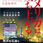 南シナ海をめぐるアメリカと中国の応酬、米中冷戦状態