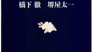 【都構想】菅官房長官「全く理解できない」 民主、共産と共闘の自民大阪府連を批判