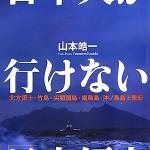 明治に竹島で「アシカ漁」の証拠資料、登記簿が見つかる