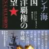 【南シナ海】中国人民解放軍幹部「南沙諸島埋め立ては軍事目的」明言
