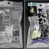 台湾で回収、日本の乾燥ひじきに「韓国産」(基準値超え無機ヒ素)