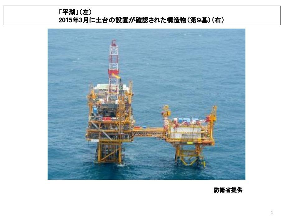 20150722 中国による東シナ海での一方的資源開発の現状 写真