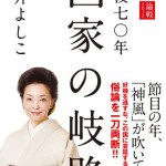 民主党・岡田代表、櫻井よしこ氏に抗議・謝罪要求しておいて逃走、論争終結