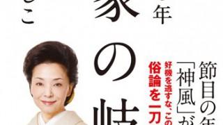 櫻井よしこ氏、民主党の抗議文書に反論の回答を送付<各全文>