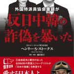 「南京大虐殺文書」世界記憶遺産登録受け、外務報道官談話を発表<全文>