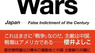 産経 加藤達也前ソウル支局長無罪「日米韓の反応」と「韓国の歪み」