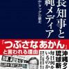 沖縄基地移設問題、現段階のポイントまとめ