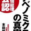 アベノミクス・10%増税阻止の立役者、本田悦朗内閣官房参与を転出へ