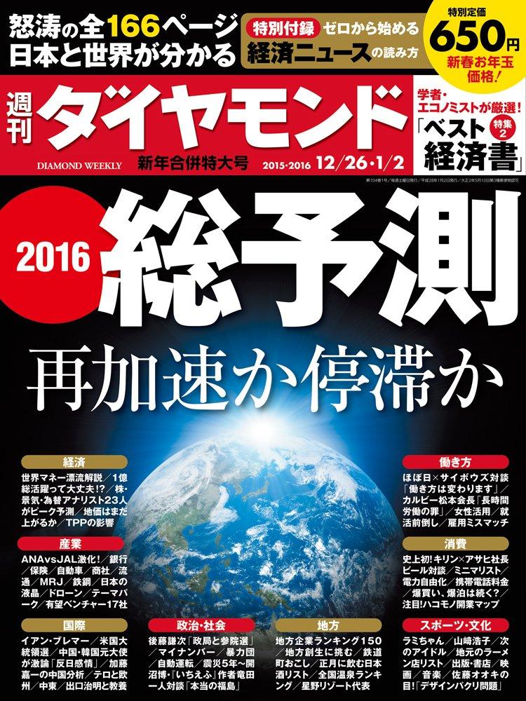 16 週刊ダイヤモンド 2015年 1226 2016年 12 新年合併特大号