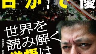 【佐藤優】「世界の混乱と安倍首相の重要な役割」くにまるジャパンより(2016年1月15日)
