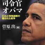 オバマ氏が最後の一般教書演説「世界の警察をやめながら、世界を導く」
