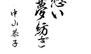 中山恭子代表「蓮池透氏の本、事実と異なる」北朝鮮の策略に嵌る緒方林太郎氏