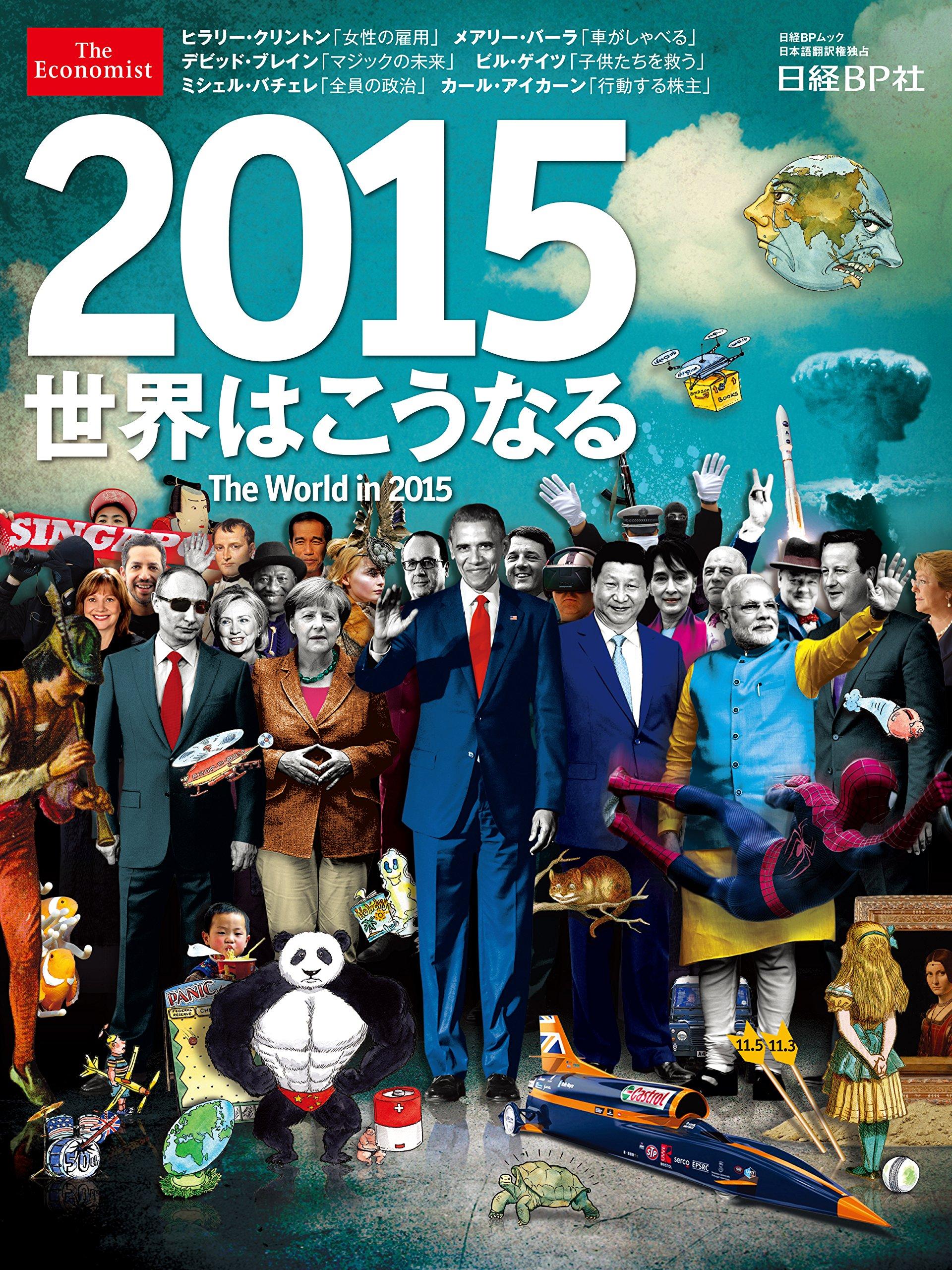 15 日経BP 2015 世界はこうなる The World in 2015