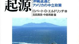 「中国攻撃なら尖閣防衛」米司令官が軍事介入明言、尖閣巡る中台の発言