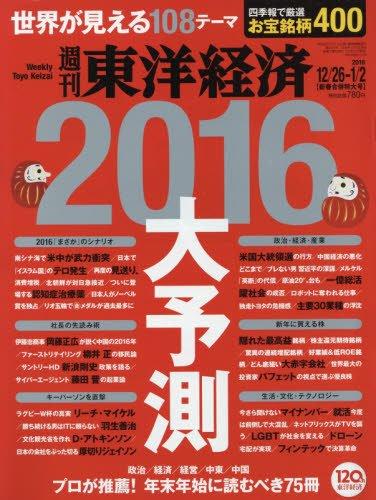 16 週刊東洋経済 2015年1226-2016年12新春合併特大号