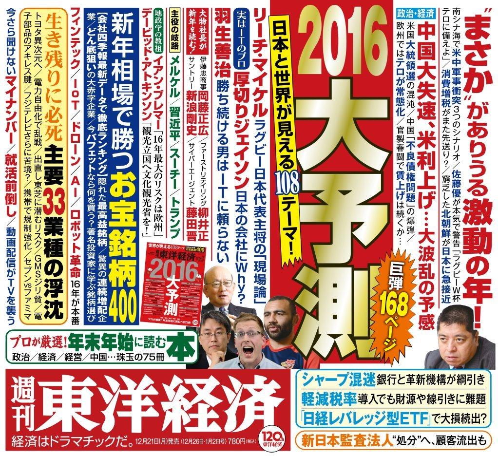 16 週刊東洋経済 2015年1226-2016年12新春合併特大号2