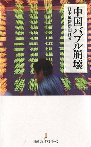 日本経済新聞社 中国バブル崩壊
