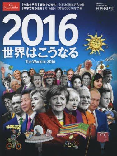 16 2016世界はこうなる The World in 2016