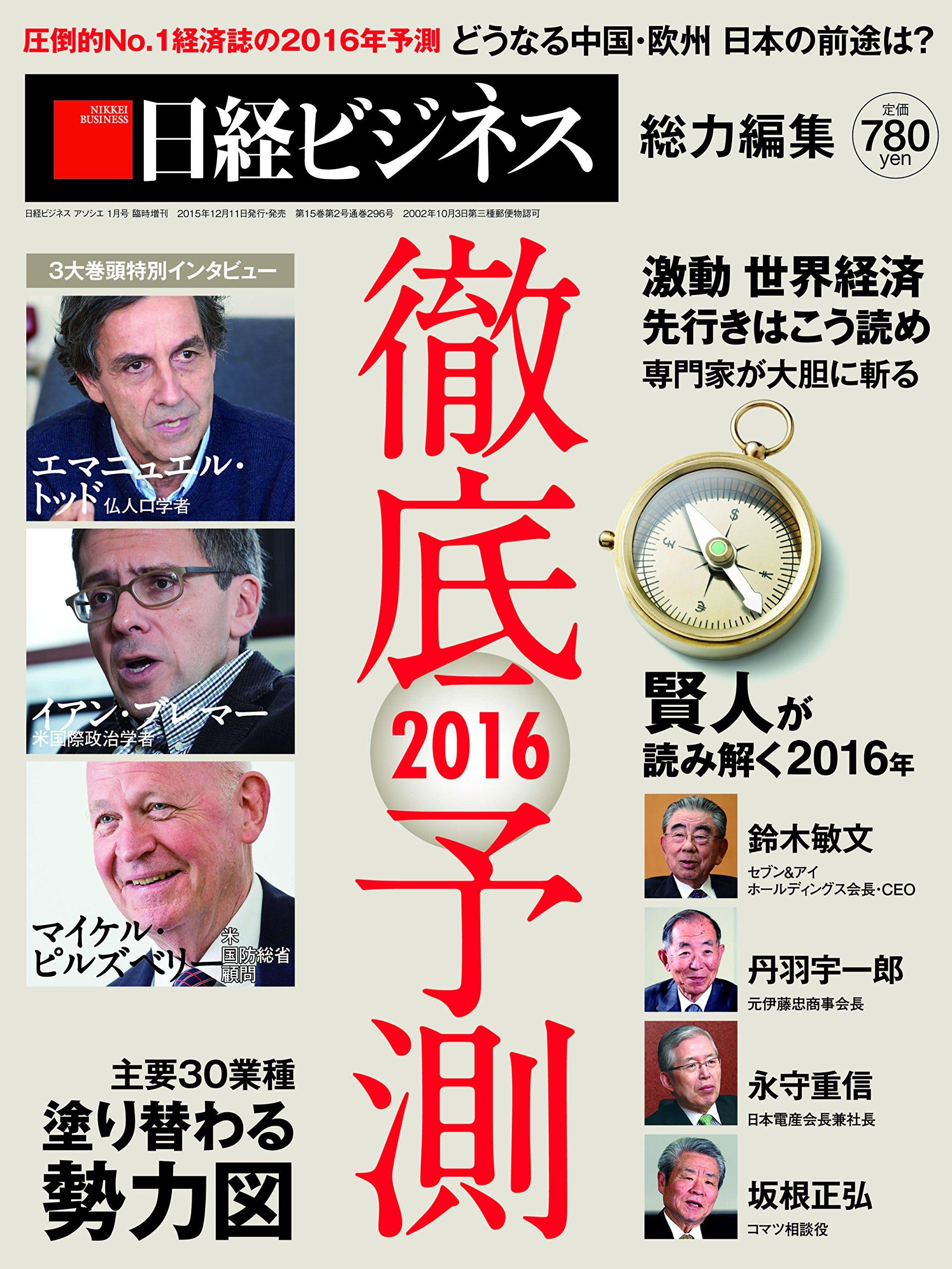 16 日経ビジネス 徹底予測2016