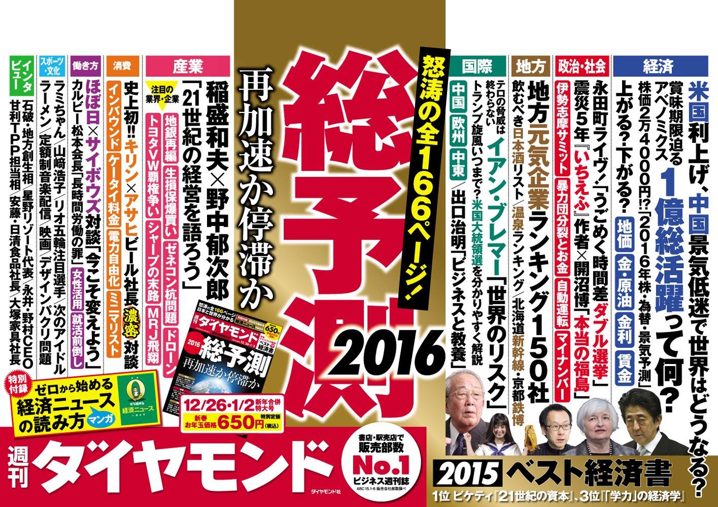 16 週刊ダイヤモンド 2015年 1226 2016年 12 新年合併特大号2