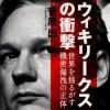アメリカNSAが日本盗聴、ウィキリークスが再び暴露