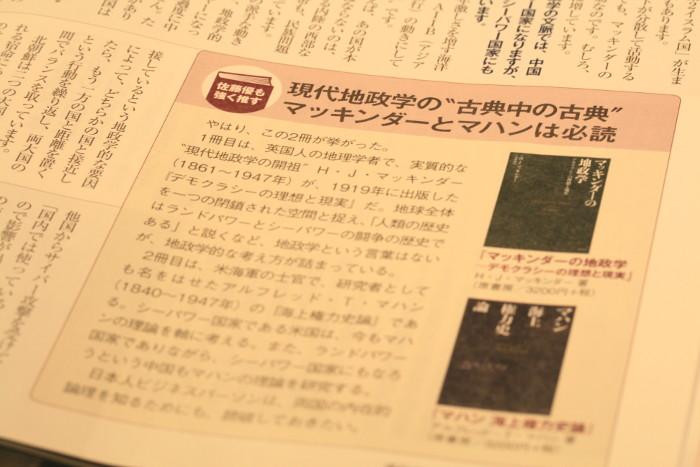 週刊ダイヤモンド 地政学超入門 2016/2/13号