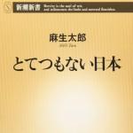 日韓通貨交換(スワップ)協定再開へ 日韓財務対話報道発表