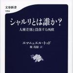 仏学者エマニュエル・トッドの予言「世界と日本はどうなる?」